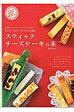 スティックチーズケーキの本 作りやすくて食べやすい大注目スイーツの楽しみ方がよ (タツミムック) [ 荻山和也 ]