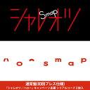 【送料無料】シャレオツ/ハロー(通常盤 初回プレス分) [ SMAP ]
