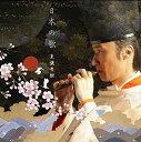 日本の歌 [ 東儀秀樹 ]