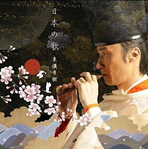 【楽天ブックスならいつでも送料無料】日本の歌 [ 東儀秀樹 ]