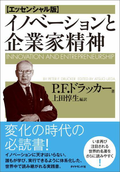「イノベーションと企業家精神 エッセンシャル版」の表紙