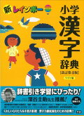 新レインボー小学漢字辞典 改訂第4版ワイド版