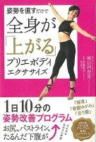 【バーゲン本】姿勢を直すだけで全身が上がるプリエボディエクササイズ
