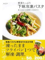 野菜たっぷり下味冷凍パスタ
