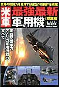 【送料無料】米軍最強最新軍用機
