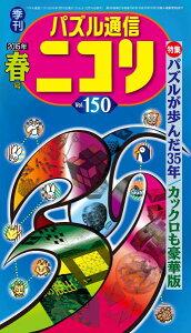 【楽天ブックスならいつでも送料無料】パズル通信ニコリ(vol.150(2015年春号)
