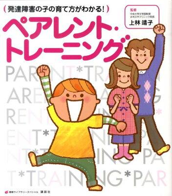 発達障害児の親こそ学ぼう!ペアレントトレーニングのすすめ
