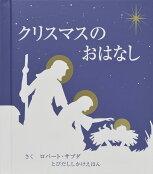 【しかけ絵本】<br />クリスマスのおはなし