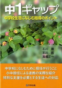 【楽天ブックスならいつでも送料無料】中1ギャップ [ 石川晋 ]