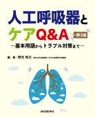 人工呼吸器とケアQ&A 第3版