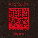 間違いだらけの歌 2010.8.8 STUDIO LIVE [ 頭脳警察 ]
