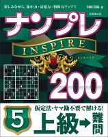 ナンプレINSPIRE200 上級→難問(5)