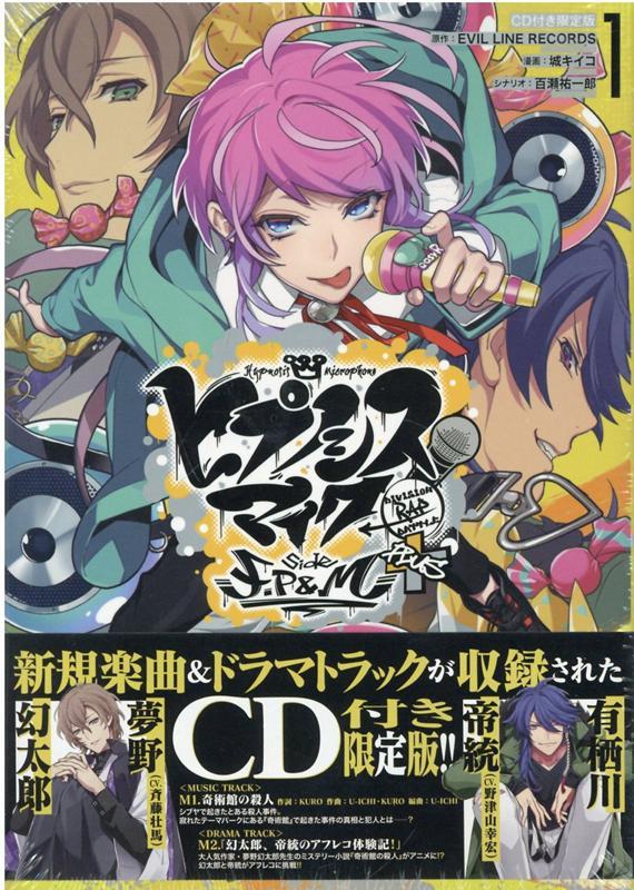 コミック, その他  -Division Rap Battle- side F.P M 1 CD ZERO-SUM EVIL LINE RECORDS