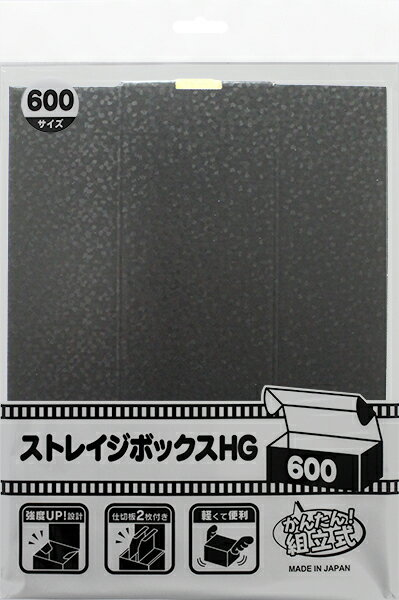 「ストレイジボックス HG 600」