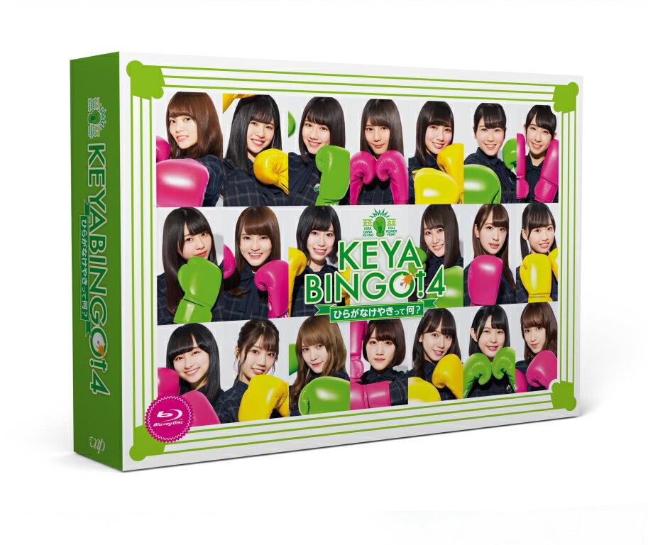 KEYABINGO!4 ひらがなけやきって何? Blu-ray BOX【Blu-ray】