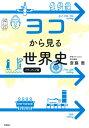 ヨコから見る世界史 パワーアップ版 (大学受験プライムゼミブ...