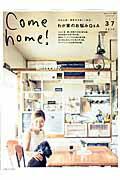 【楽天ブックスならいつでも送料無料】Come home!(vol.37)
