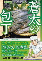 蒼太の包丁Deluxe(Vol.15)