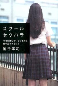 【楽天ブックスならいつでも送料無料】スクールセクハラ [ 池谷孝司 ]