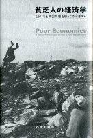 『貧乏人の経済学 もういちど貧困問題を根っこから考える 』の画像