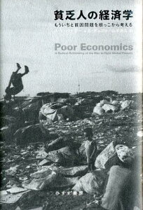 【送料無料】貧乏人の経済学 [ アビジット・V.バナジー ]