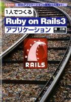 1人でつくるRuby on Rails3アプリケーション