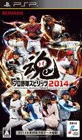プロ野球スピリッツ 2014 PSP版