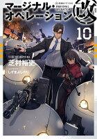 マージナル・オペレーション改 10 (星海社FICTIONS)