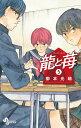 龍と苺(5) (少年サンデーコミックス) [ 柳本 光晴 ]