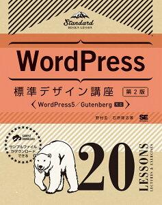 WordPress標準デザイン講座 20LESSONS【第2版】 [ 野村 圭 ]