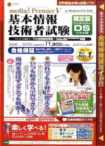 基本情報技術者試験[DVD-ROM]