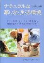 ナチュラルな暮し方と生活環境ペーパーバック版 安全・清潔・シンプル・健康的な環境の室内づくりの為 ...
