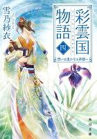 彩雲国物語 四、想いは遥かなる茶都へ(4)