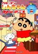 クレヨンしんちゃんTheアニメ(オラだってカレーを作れるゾ!) [ 臼井儀人 ]