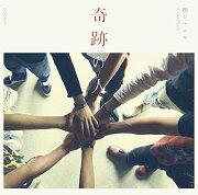 奇跡の人 (期間生産限定盤 CD+DVD)