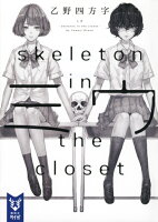 『ミウ -skeleton in the closet-』の画像