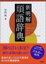 新明解類語辞典 [ 中村 明 ]
