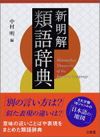 新明解類語辞典