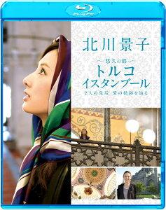北川景子 悠久の都 トルコ イスタンブール 〜2人の皇后 愛の軌跡を辿る〜 【Blu-ray】…