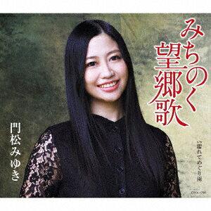 Michinoku Bokyo Uta [Miyuki Kadomatsu]