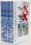 プロジェクトX 挑戦者たち DVD-BOX 3