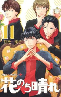 花のち晴れ 〜花男 Next Season〜 11