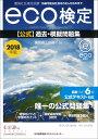 2018年版 環境社会検定試験eco検定公式過去・模擬問題集 [ 東京商工会議所 ]