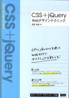 CSS+jQuery Webデザインテクニック