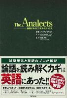 【バーゲン本】The Analects-論語に学ぶビジネス・エシックス