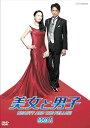 美女と男子 DVD-BOX 1 [ 仲間由紀恵 ]