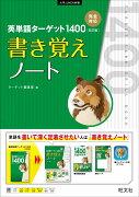 英単語ターゲット1400 5訂版 書き覚えノート