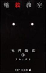 暗殺教室(19) [ 松井優征 ]