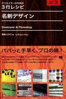 9784798116518 - 名刺デザイン・ショップカードデザインの参考になる書籍・本まとめ