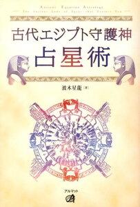 【送料無料】古代エジプト守護神占星術 [ 波木星竜 ]